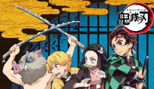 アニメ『鬼滅の刃』の動画配信を無料¥0で視聴する方法