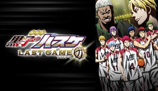 劇場版『黒子のバスケ LAST GAME』の動画配信を無料0¥で視聴する方法