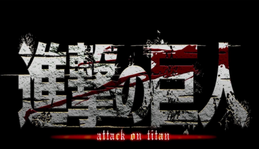 「進撃の巨人」の動画を全話(1期・2期・3期)無料で視聴する方法