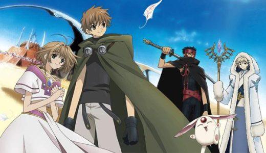 アニメ『ツバサ・クロニクル』の動画配信を無料0¥で視聴する方法