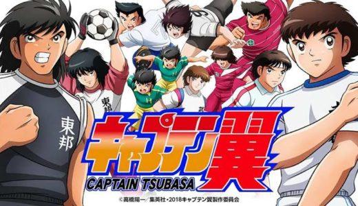 アニメ『キャプテン翼(2018年)』の動画配信を無料0¥視聴する方法