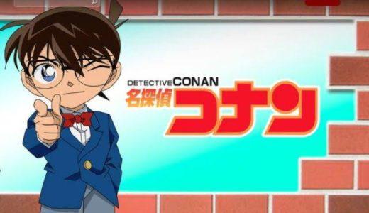 アニメ『名探偵コナン』の動画配信を無料0¥視聴する方法