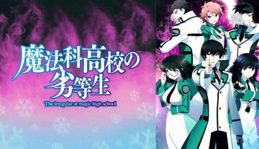アニメ『魔法科高校の劣等生』の動画配信を無料0¥視聴する方法