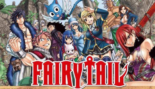 アニメ『FAIRY TAIL-フェアリーテイル-』の動画配信を無料0¥で視聴する方法