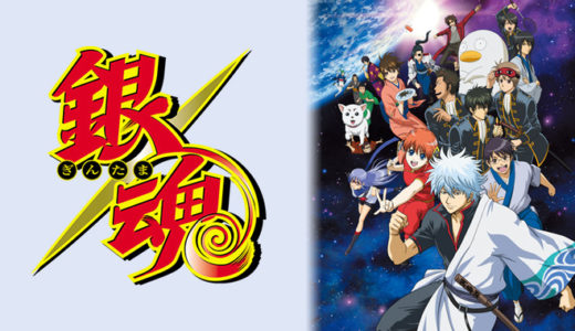 アニメ『銀魂』1期~8期の動画配信を無料0¥で視聴する方法!