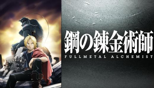 アニメ『鋼の錬金術師 FULLMETAL ALCHEMIST』の動画配信を無料0¥で視聴する方法