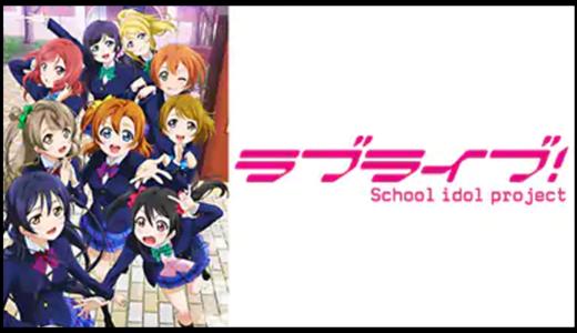 アニメ「ラブライブ!」の動画配信を全話無料(0円)で視聴する方法