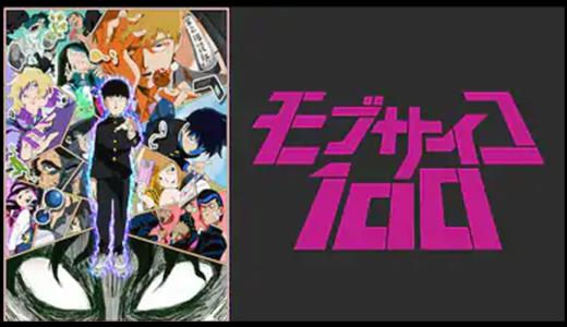 アニメ「モブサイコ100」の動画配信を全話無料(0円)で視聴する方法