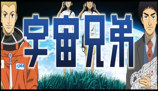 アニメ「宇宙兄弟」の動画配信を全話無料(0円)で視聴する方法