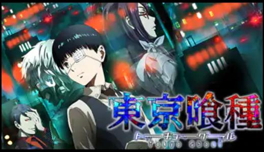 アニメ「東京喰種」の動画配信を全話無料(0円)で視聴する方法