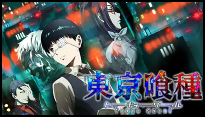 東京喰種 動画 無料
